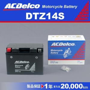 新品 ACデルコ バイク用バッテリー 品番DTZ14S (互換YTZ14S FTZ14S)|hakuraishop