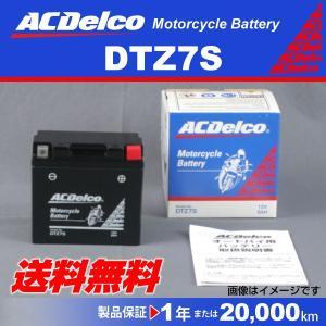 新品 ACデルコ バイク用バッテリー DTZ7S ホンダ ホーネット (互換YTZ7S FTZ7S) 送料無料 hakuraishop