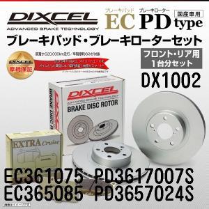 DIXCEL ブレーキパッド&ディスクローター フロント リア スバル レガシィアウトバック BR9 (DX1002)  送料無料|hakuraishop
