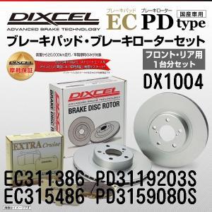 DIXCEL ブレーキパッド&ディスクローター フロント リア トヨタ マークX GRX125 (DX1004)  送料無料|hakuraishop