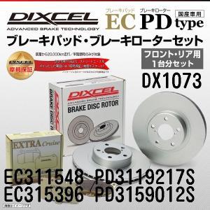 DIXCEL ブレーキパッド&ディスクローター フロント リア トヨタ ノア ZRR70W ZRR75G ZRR75W (DX1073)  送料無料 hakuraishop
