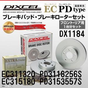DIXCEL ブレーキパッド&ディスクローター フロント リア トヨタ ランドクルーザープラド KZJ/VZJ/RZJ/KDJ90/95W (DX1184)  送料無料 hakuraishop