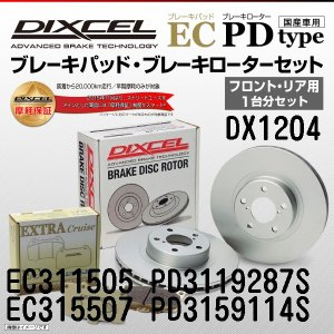 DIXCEL ブレーキパッド&ディスクローター フロント リア トヨタ プリウス ZVW30 ZVW35 (DX1204)  送料無料 hakuraishop