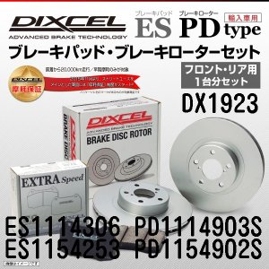 DIXCEL EXTRA ブレーキパッド&ディスクローター フロント リア メルセデスベンツ E250 207347 (W207) (DX1923)  送料無料|hakuraishop