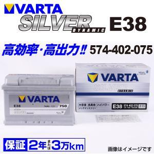 574-402-075 VARTA バッテリー SILVER Dynamic E38 74A 欧州車用 新品保証付 E38 送料無料|hakuraishop