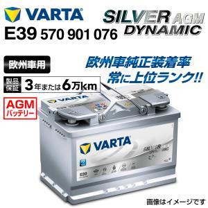 570-901-076 VARTA バッテリー SILVER Dynamic AGM E39 70A 欧州車用 新品保証付 E39|hakuraishop
