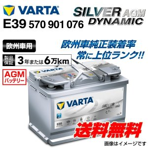 570-901-076 VARTA バッテリー SILVER Dynamic AGM E39 70A 欧州車用 新品保証付 E39 送料無料|hakuraishop
