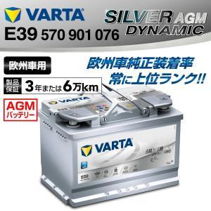 570-901-076 VARTA バッテリー SILVER Dynamic AGM E39 70A 欧州車用 新品 BMW 3シリーズ|hakuraishop