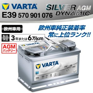 570-901-076 VARTA バッテリー SILVER Dynamic AGM E39 70A 欧州車用 新品 メルセデスベンツ SLRクラス|hakuraishop