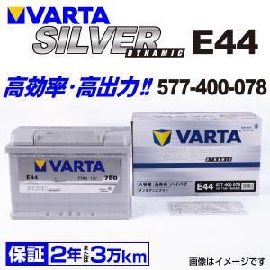 577-400-078 VARTA バッテリー SILVER Dynamic E44 77A 欧州車用 新品保証付|hakuraishop
