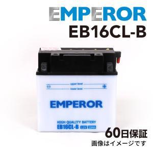 EB16CL-B 高性能 バッテリー YB16CL-B FB16CL-B CB16CL-B GB16CL-B 互換 マリンジェット ジェットスキー 水上バイク 保証付き|hakuraishop
