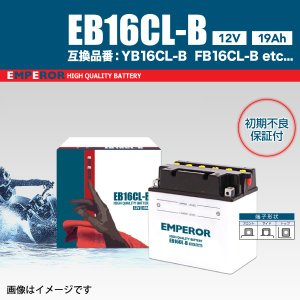 EB16CL-B ヤマハ 水上オートバイ用 高性能バッテリー YB16CL-B FB16CL-B CB16CL-B GB16CL-B 互換 保証付  送料無料|hakuraishop