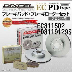 DIXCEL ブレーキパッド&ローター F トヨタ ハイエース KDH200/201/205/206/211/220/221/222/223/225/227B/K/V (EC311502 PD3119129S)  送料無料 hakuraishop