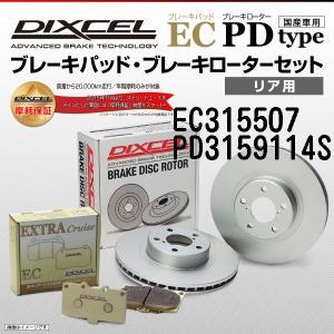 DIXCEL ブレーキパッド&ディスクローター リア トヨタ プリウス ZVW30 ZVW35 (EC315507 PD3159114S)  送料無料|hakuraishop