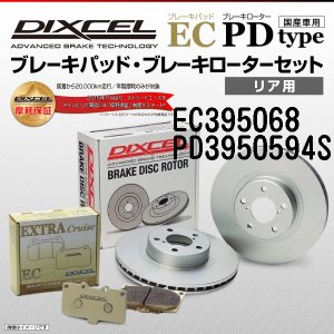DIXCEL ブレーキパッド&ディスクローター リア イスズ ウィザード UES25 UES73 (EC395068 PD3950594S)  送料無料 hakuraishop