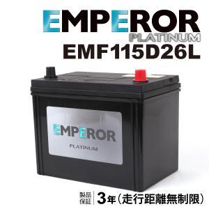 日本車用 充電制御対応 EMPEROR バッテリー 新品 保証付 EMF115D26L|hakuraishop