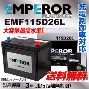 トヨタ ヴェルファイア EMPEROR EMF115D26L エンペラー 充電制御対応 高性能バッテリー 保証付 送料無料|hakuraishop