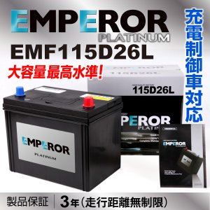 トヨタ カローラ E11 EMPEROR EMF115D26L エンペラー 充電制御対応 高性能バッテリー 保証付 送料無料|hakuraishop