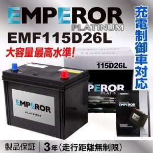 トヨタ カローラ E12 EMPEROR EMF115D26L エンペラー 充電制御対応 高性能バッテリー 保証付 送料無料|hakuraishop