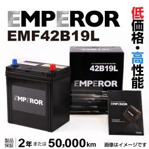 日本車用 EMPEROR  バッテリー 新品 保証付 EMF42B19L 送料無料|hakuraishop