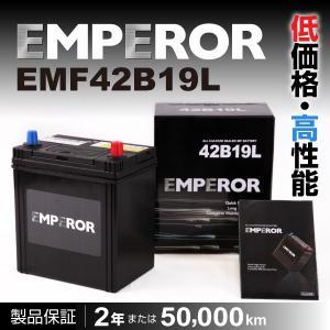 トヨタ アレックス EMPEROR EMF42B19L エンペラー 高性能バッテリー 保証付|hakuraishop