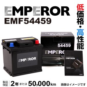 欧州車用 EMPEROR 40A バッテリー 新品 保証付 EMF54459|hakuraishop