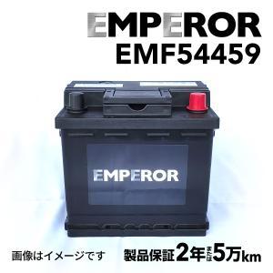 欧州車用 EMPEROR 40A バッテリー 新品 保証付 EMF54459 送料無料|hakuraishop