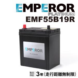 日本車用 充電制御対応 EMPEROR  バッテリー 新品 保証付 EMF55B19R 送料無料 hakuraishop