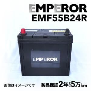 日本車用 EMPEROR  バッテリー 新品 保証付 EMF55B24R 送料無料|hakuraishop