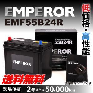 トヨタ ウィッシュ EMPEROR EMF55B24R エンペラー 高性能バッテリー 保証付 送料無料|hakuraishop
