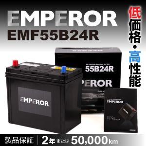 トヨタ ポルテ EMPEROR EMF55B24R エンペラー 高性能バッテリー 保証付|hakuraishop