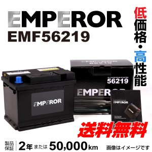 欧州車用 EMPEROR 60A バッテリー 新品 保証付 EMF56219 送料無料|hakuraishop