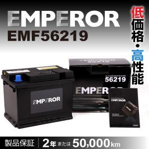 フォルクスワーゲン ニュービートル EMPEROR EMF56219 エンペラー 高性能バッテリー 62A 保証付|hakuraishop
