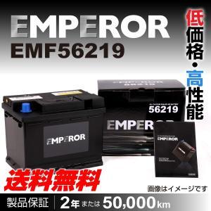 フォルクスワーゲン ニュービートル EMPEROR EMF56219 エンペラー 高性能バッテリー 62A 保証付 送料無料|hakuraishop