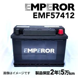 欧州車用 EMPEROR 70A バッテリー 新品 保証付 EMF57412 送料無料|hakuraishop
