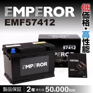 アウディ A3 EMPEROR EMF57412 エンペラー 高性能バッテリー 74A 保証付|hakuraishop