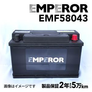 欧州車用 EMPEROR 80A バッテリー 新品 保証付 EMF58043 送料無料|hakuraishop