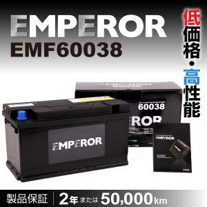 メルセデスベンツ Cクラス EMPEROR EMF60038 エンペラー 高性能バッテリー 100A 保証付|hakuraishop