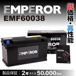 ポルシェ カイエン EMPEROR EMF60038 エンペラー 高性能バッテリー 100A 保証付|hakuraishop