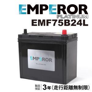 日本車用 充電制御対応 EMPEROR  バッテリー 新品 保証付 EMF75B24L 送料無料 hakuraishop