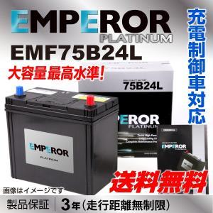 トヨタ ヴィッツ EMPEROR EMF75B24L エンペラー 充電制御対応 高性能バッテリー 保証付 送料無料 hakuraishop