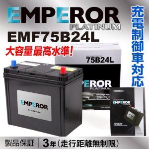 ニッサン ティーダ EMPEROR EMF75B24L エンペラー 充電制御対応 高性能バッテリー 保証付 hakuraishop