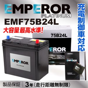 ニッサン フェアレディZ EMPEROR EMF75B24L エンペラー 充電制御対応 高性能バッテリー 保証付 hakuraishop