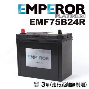 日本車用 充電制御対応 EMPEROR  バッテリー 新品 保証付 EMF75B24R 送料無料|hakuraishop