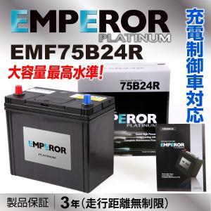 スズキ SX4 EMPEROR EMF75B24R エンペラー 充電制御対応 高性能バッテリー 保証付|hakuraishop