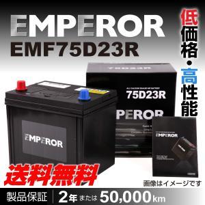 EMF75D23R トヨタ グランドハイエース EMPEROR エンペラー 高性能バッテリー 保証付...