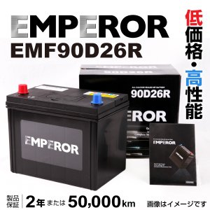 日本車用 EMPEROR  バッテリー 新品 保証付 EMF90D26R|hakuraishop