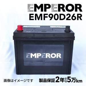 日本車用 EMPEROR  バッテリー 新品 保証付 EMF90D26R 送料無料|hakuraishop