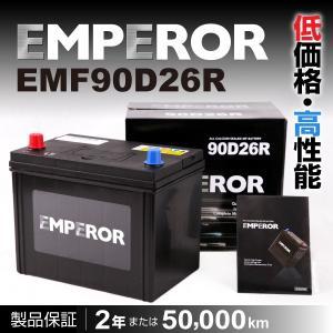 ミツビシ デリカ スター ワゴン EMPEROR EMF90D26R エンペラー 高性能バッテリー 保証付 送料無料|hakuraishop