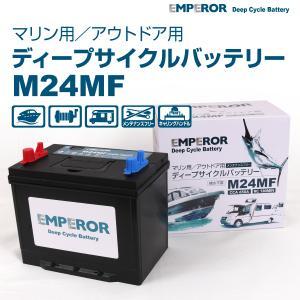 EMPEROR ディープサイクル マリン用 バッテリー M24MF 新品 EMFM24MF 送料無料|hakuraishop